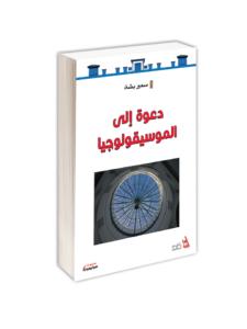 Article publié par Samir Becha